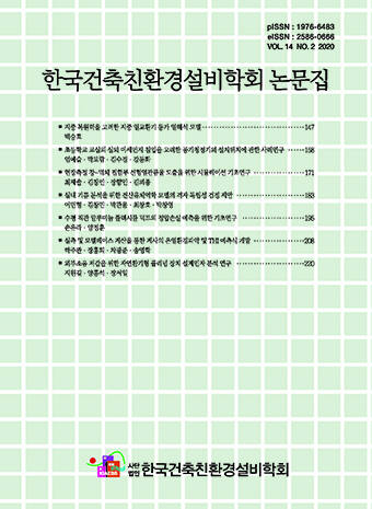 Journal of Korean Institute of Architectural Sustainable Environment and Building Systems